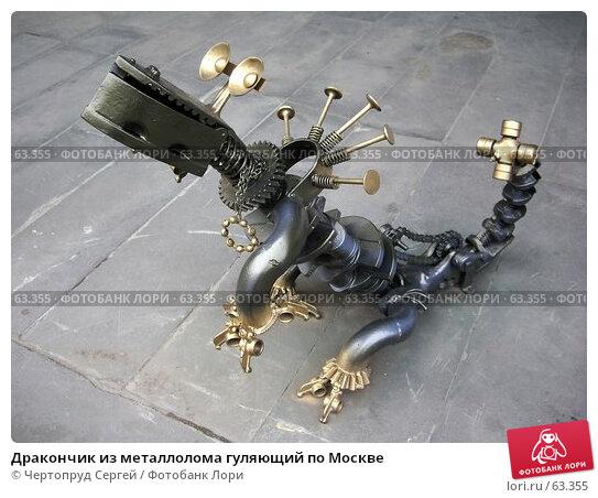 Дракончик из металлолома гуляющий по Москве, фото № 63355, снято 10 июля 2007 г. (c) Чертопруд Сергей / Фотобанк Лори