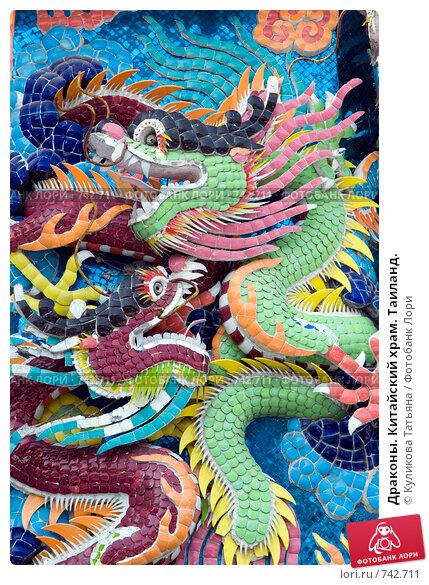Купить «Драконы. Китайский храм. Таиланд.», фото № 742711, снято 29 января 2009 г. (c) Куликова Татьяна / Фотобанк Лори