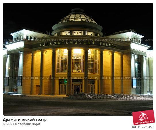 Купить «Драматический театр», фото № 28359, снято 25 февраля 2007 г. (c) RuS / Фотобанк Лори