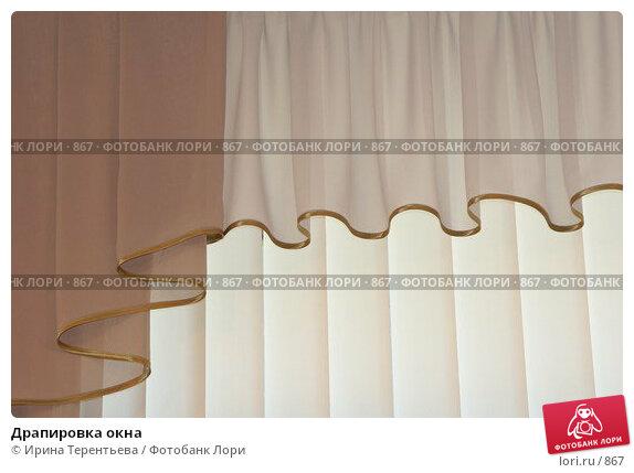 Драпировка окна, эксклюзивное фото № 867, снято 20 августа 2005 г. (c) Ирина Терентьева / Фотобанк Лори