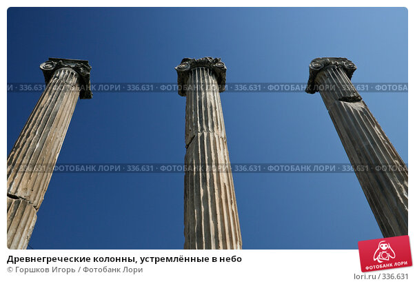 Древнегреческие колонны, устремлённые в небо, фото № 336631, снято 3 апреля 2007 г. (c) Горшков Игорь / Фотобанк Лори