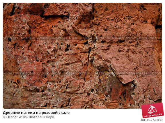 Древние натеки на розовой скале, фото № 56839, снято 5 июля 2007 г. (c) Eleanor Wilks / Фотобанк Лори