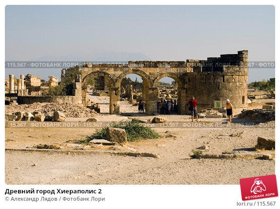 Купить «Древний город Хиераполис 2», фото № 115567, снято 16 сентября 2007 г. (c) Александр Лядов / Фотобанк Лори