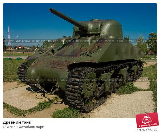 Древний танк, фото № 86127, снято 17 августа 2007 г. (c) Werin / Фотобанк Лори