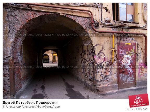 Другой Петербург. Подворотня, эксклюзивное фото № 222571, снято 11 марта 2008 г. (c) Александр Алексеев / Фотобанк Лори