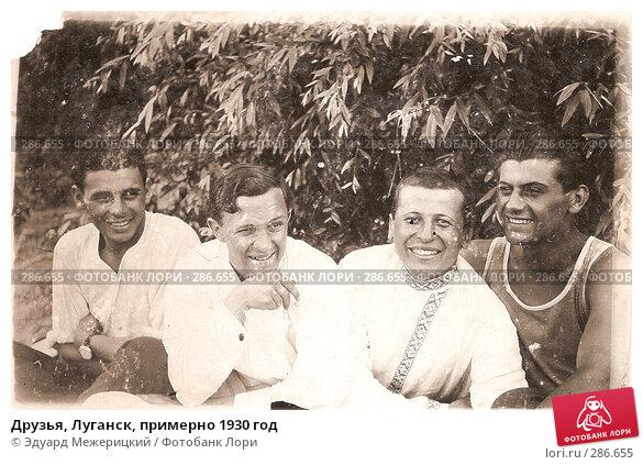 Друзья, Луганск, примерно 1930 год, фото № 286655, снято 25 апреля 2017 г. (c) Эдуард Межерицкий / Фотобанк Лори