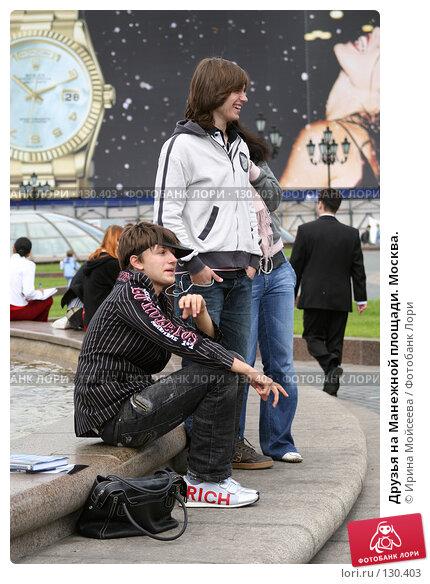 Друзья на Манежной площади. Москва., эксклюзивное фото № 130403, снято 3 июня 2005 г. (c) Ирина Мойсеева / Фотобанк Лори