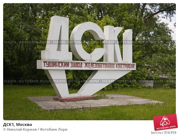 Купить «ДСК1, Москва», фото № 314919, снято 8 июня 2008 г. (c) Николай Коржов / Фотобанк Лори
