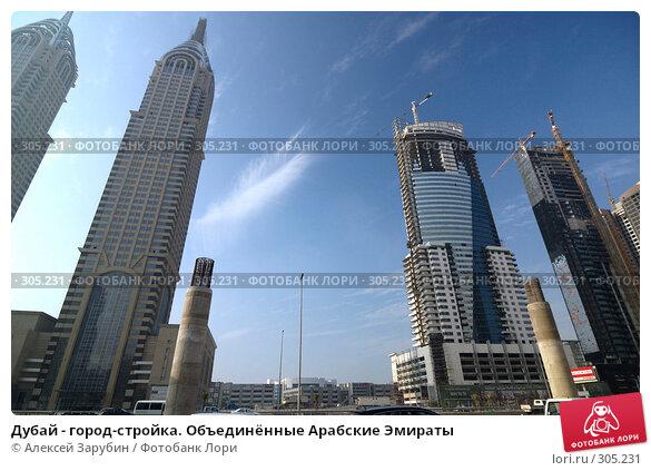 Дубай - город-стройка. Объединённые Арабские Эмираты, фото № 305231, снято 18 ноября 2007 г. (c) Алексей Зарубин / Фотобанк Лори