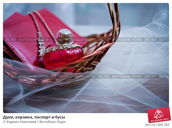 Духи, корзина, паспорт и бусы, фото № 205767, снято 14 сентября 2007 г. (c) Кирилл Николаев / Фотобанк Лори