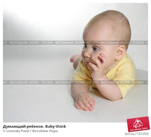 Думающий ребенок. Baby think, фото № 117015, снято 1 августа 2005 г. (c) Losevsky Pavel / Фотобанк Лори