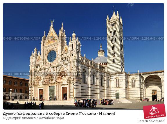 Купить «Дуомо (кафедральный собор) в Сиене (Тоскана - Италия)», фото № 3295643, снято 6 октября 2011 г. (c) Дмитрий Яковлев / Фотобанк Лори