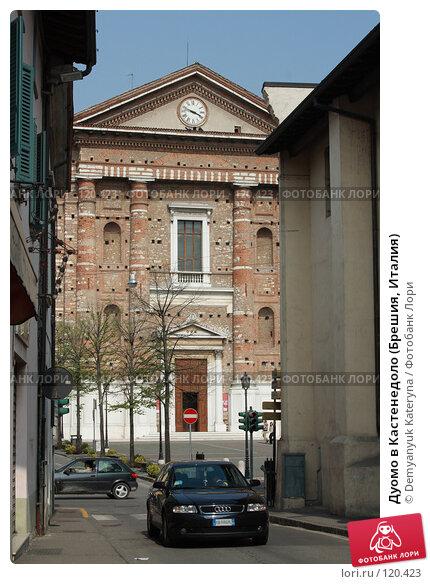 Дуомо в Кастенедоло (Брешия, Италия), фото № 120423, снято 8 апреля 2007 г. (c) Demyanyuk Kateryna / Фотобанк Лори