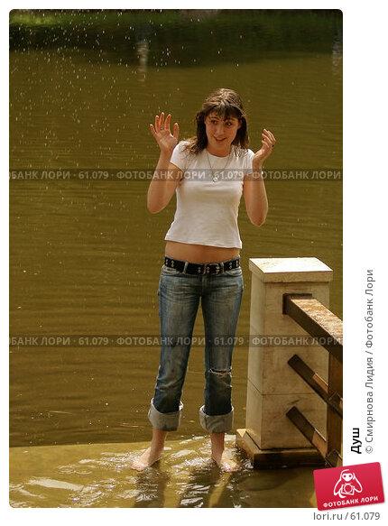 Душ, фото № 61079, снято 24 июня 2007 г. (c) Смирнова Лидия / Фотобанк Лори