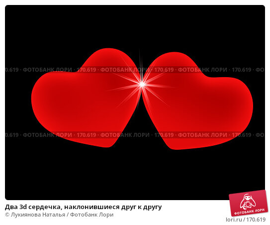 Купить «Два 3d сердечка, наклонившиеся друг к другу», иллюстрация № 170619 (c) Лукиянова Наталья / Фотобанк Лори
