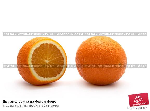 Два апельсина на белом фоне, фото № 234891, снято 23 января 2017 г. (c) Cветлана Гладкова / Фотобанк Лори