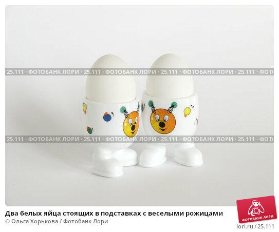 Два белых яйца стоящих в подставках с веселыми рожицами, фото № 25111, снято 20 марта 2007 г. (c) Ольга Хорькова / Фотобанк Лори