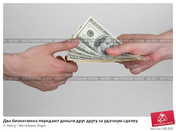 Два бизнесмена передают деньги друг другу за удачную сделку, фото № 69931, снято 2 июля 2007 г. (c) Harry / Фотобанк Лори