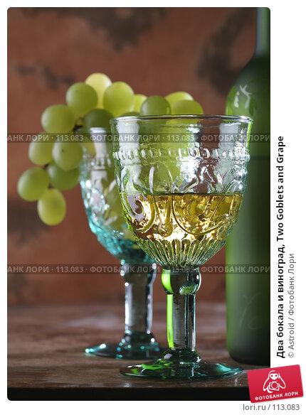 Два бокала и виноград, Two Goblets and Grape, фото № 113083, снято 5 октября 2007 г. (c) Astroid / Фотобанк Лори