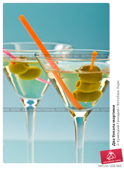 Купить «Два бокала мартини», фото № 232563, снято 1 октября 2005 г. (c) Кравецкий Геннадий / Фотобанк Лори