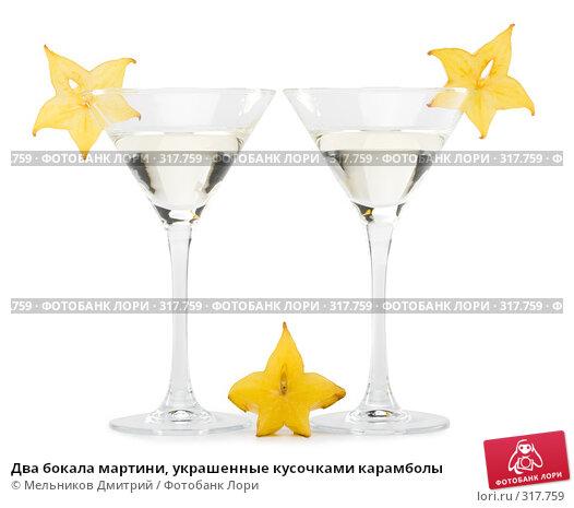 Два бокала мартини, украшенные кусочками карамболы, фото № 317759, снято 20 мая 2008 г. (c) Мельников Дмитрий / Фотобанк Лори