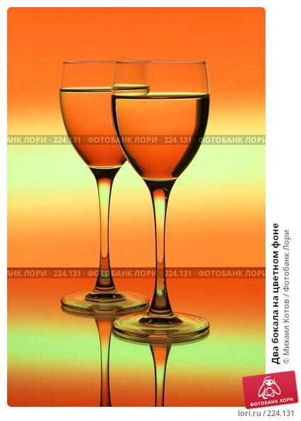 Два бокала на цветном фоне, фото № 224131, снято 28 июля 2017 г. (c) Михаил Котов / Фотобанк Лори