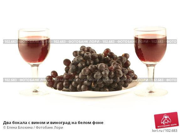 Купить «Два бокала с вином и виноград на белом фоне», фото № 102683, снято 19 апреля 2018 г. (c) Елена Блохина / Фотобанк Лори