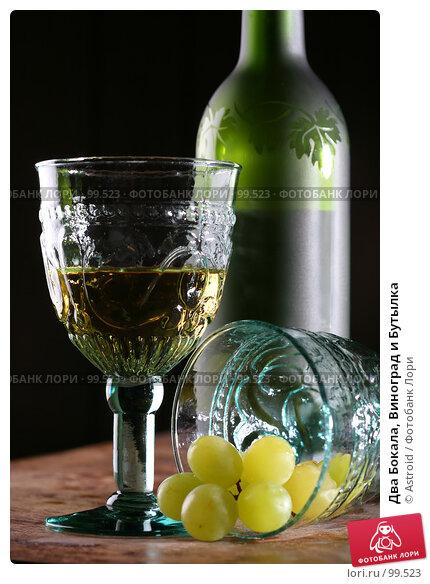 Купить «Два Бокала, Виноград и Бутылка», фото № 99523, снято 5 октября 2007 г. (c) Astroid / Фотобанк Лори