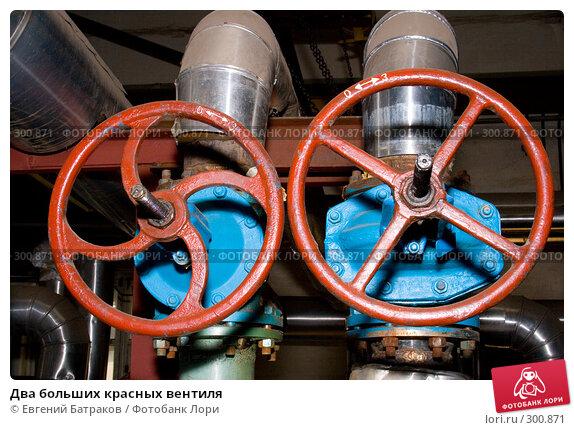 Два больших красных вентиля, фото № 300871, снято 26 мая 2008 г. (c) Евгений Батраков / Фотобанк Лори