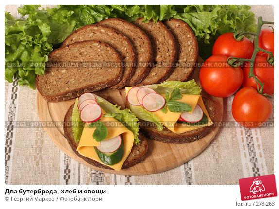 Купить «Два бутерброда, хлеб и овощи», фото № 278263, снято 19 апреля 2008 г. (c) Георгий Марков / Фотобанк Лори