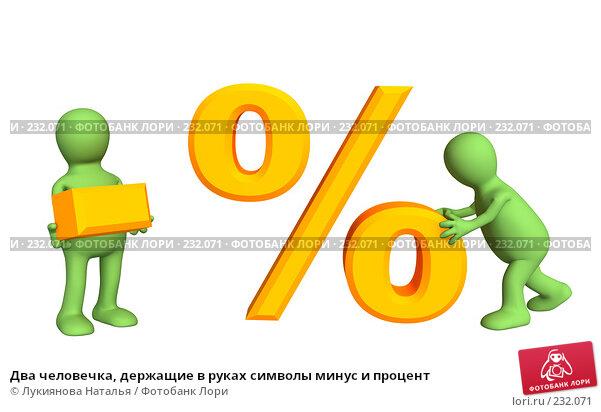 Два человечка, держащие в руках символы минус и процент, иллюстрация № 232071 (c) Лукиянова Наталья / Фотобанк Лори