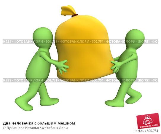Купить «Два человечка с большим мешком», иллюстрация № 300751 (c) Лукиянова Наталья / Фотобанк Лори