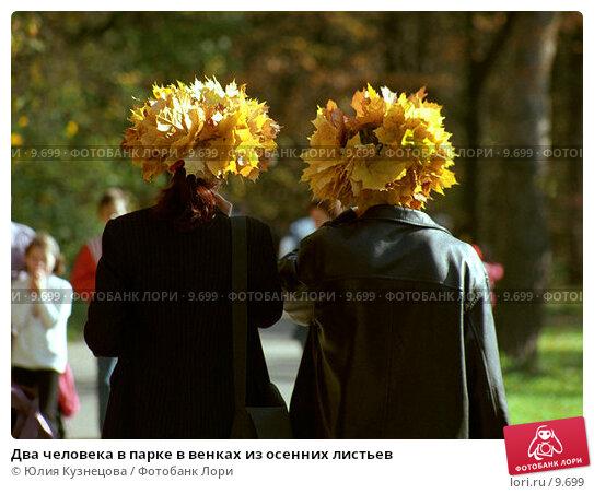Два человека в парке в венках из осенних листьев, фото № 9699, снято 21 октября 2016 г. (c) Юлия Кузнецова / Фотобанк Лори