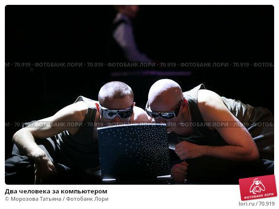 Два человека за компьютером, фото № 70919, снято 5 июня 2006 г. (c) Морозова Татьяна / Фотобанк Лори