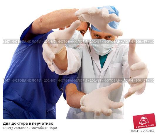 Два доктора в перчатках, фото № 200467, снято 18 января 2008 г. (c) Serg Zastavkin / Фотобанк Лори