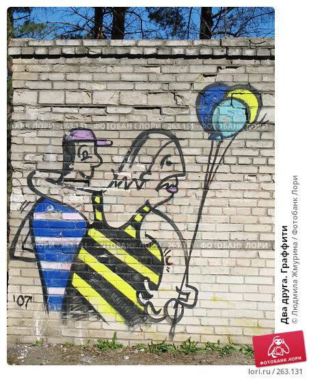 Два друга. Граффити, фото № 263131, снято 20 апреля 2008 г. (c) Людмила Жмурина / Фотобанк Лори
