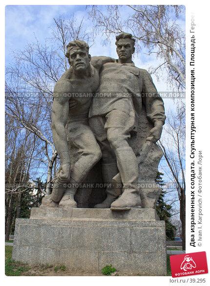 Два израненных солдата. Скульптурная композиция. Площадь Героев памятника-ансамбля на Мамаевом кургане. Город-герой Волгоград, эксклюзивное фото № 39295, снято 18 апреля 2007 г. (c) Ivan I. Karpovich / Фотобанк Лори