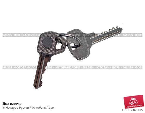 Два ключа, фото № 168295, снято 2 декабря 2007 г. (c) Насыров Руслан / Фотобанк Лори