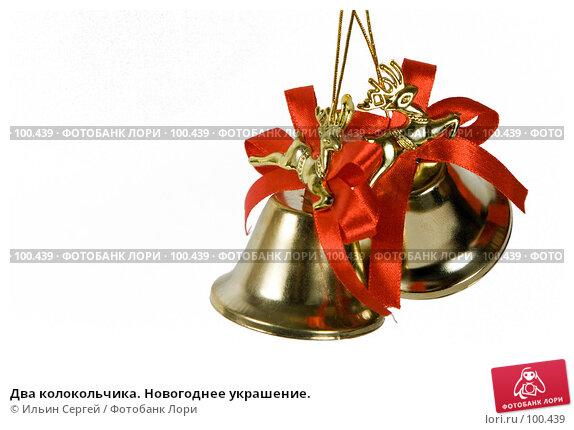 Два колокольчика. Новогоднее украшение., фото № 100439, снято 23 ноября 2006 г. (c) Ильин Сергей / Фотобанк Лори