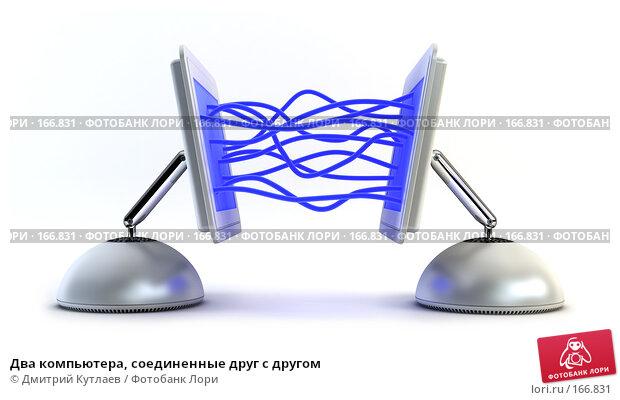 Два компьютера, соединенные друг с другом, иллюстрация № 166831 (c) Дмитрий Кутлаев / Фотобанк Лори