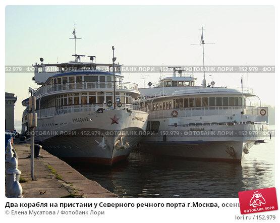 Два корабля на пристани у Северного речного порта г.Москва, осень, предзакатное время..., фото № 152979, снято 27 октября 2007 г. (c) Елена Мусатова / Фотобанк Лори