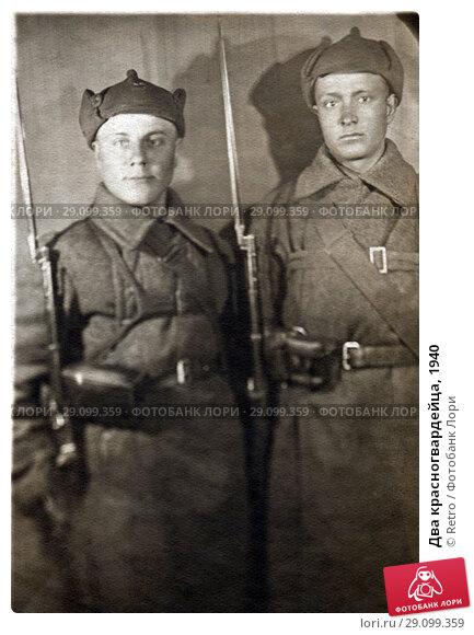 Купить «Два красногвардейца, 1940», фото № 29099359, снято 18 сентября 2019 г. (c) Retro / Фотобанк Лори
