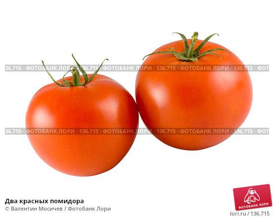Два красных помидора, фото № 136715, снято 14 октября 2007 г. (c) Валентин Мосичев / Фотобанк Лори