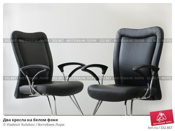 Два кресла на белом фоне, фото № 332867, снято 19 июня 2008 г. (c) Vladimir Kolobov / Фотобанк Лори
