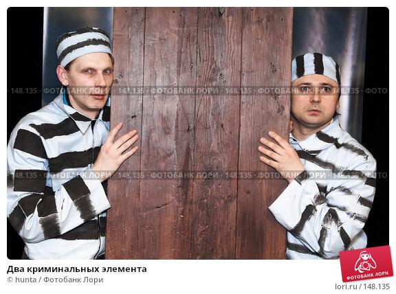 Два криминальных элемента, фото № 148135, снято 21 марта 2007 г. (c) hunta / Фотобанк Лори