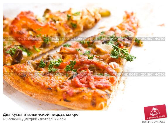 Два куска итальянской пиццы, макро, фото № 230567, снято 23 марта 2008 г. (c) Баевский Дмитрий / Фотобанк Лори
