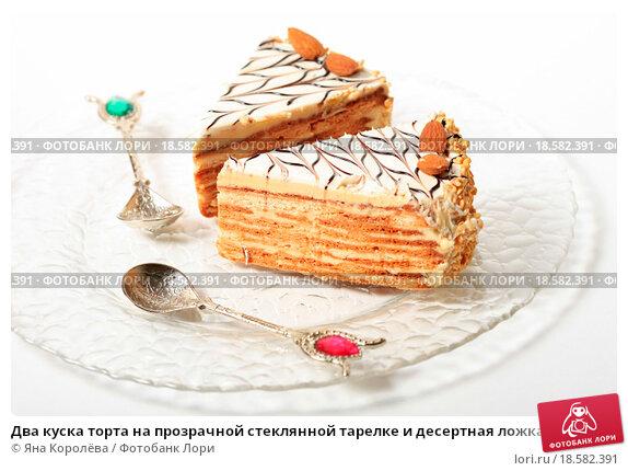 Два куска торта на прозрачной стеклянной тарелке и десертная ложка.  Стоковое фото № 18582391, фотограф Яна Королёва / Фотобанк Лори