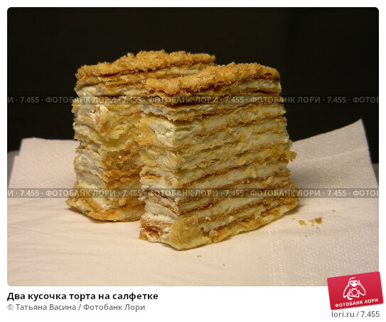 Купить «Два кусочка торта на салфетке», фото № 7455, снято 23 августа 2006 г. (c) Татьяна Васина / Фотобанк Лори