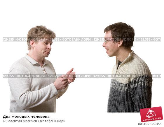 Купить «Два молодых человека», фото № 129355, снято 8 марта 2007 г. (c) Валентин Мосичев / Фотобанк Лори
