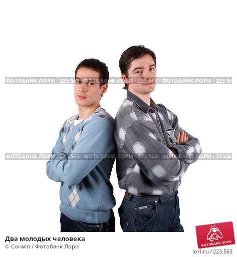 Два молодых человека, фото № 223563, снято 22 февраля 2008 г. (c) Corwin / Фотобанк Лори